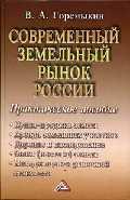 Современный земельный рынок России