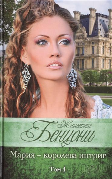Бенцони Ж. Мария - королева интриг. В 2 томах. Том 1 (комплект из 2 книг) патология кожи комплект из 2 книг