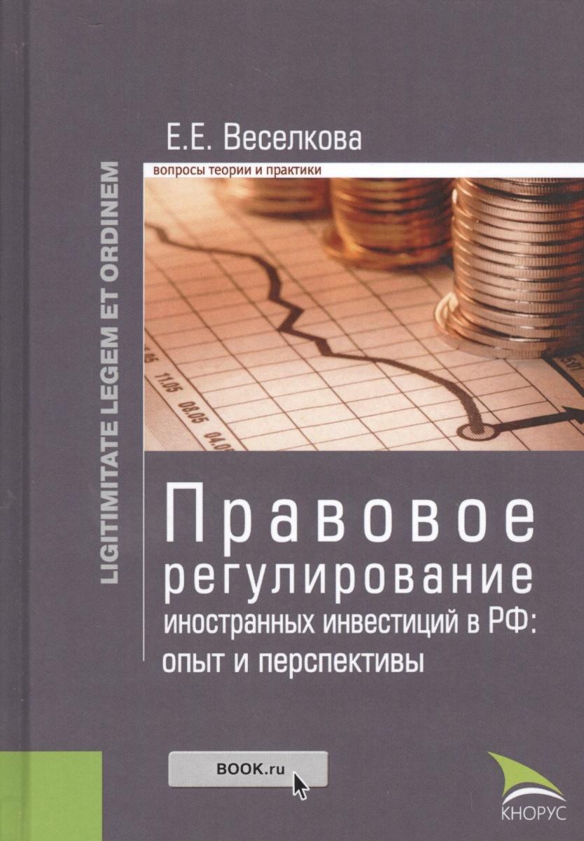Правовое регулирование иностранных инвестиций в РФ: опыт и перспективы