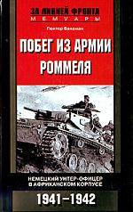 Побег из армии Роммеля