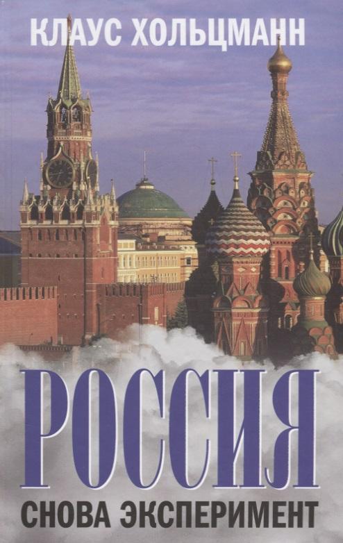 Россия. Снова эксперимент