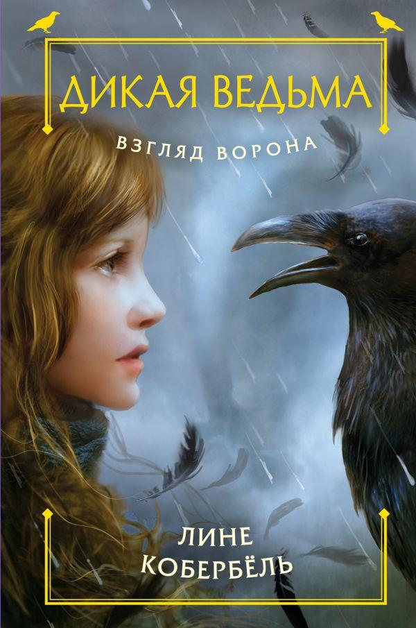 Кобербель Л. Взгляд ворона ISBN: 9785699910823 книги эксмо взгляд ворона