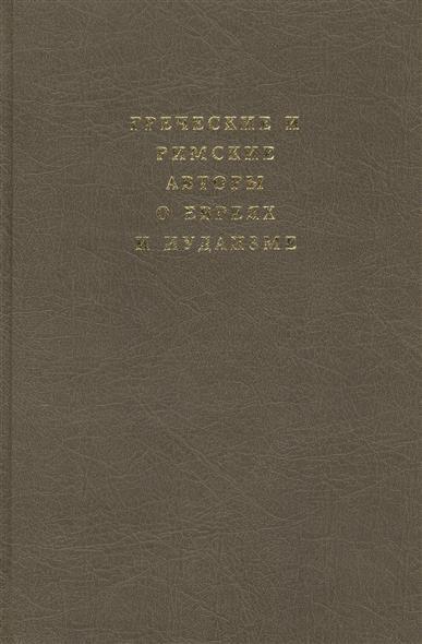 Греческие и римские авторы о евреях и иудаизме. Том II. Часть II