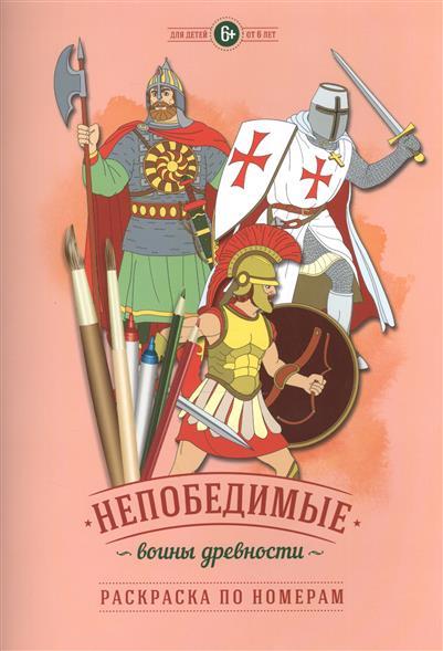 Непобедимые воины древности. Раскраска по номерам. Для детей от 6 лет