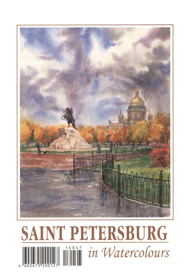 """Набор открыток """"Санкт-Петербург в акварелях"""""""