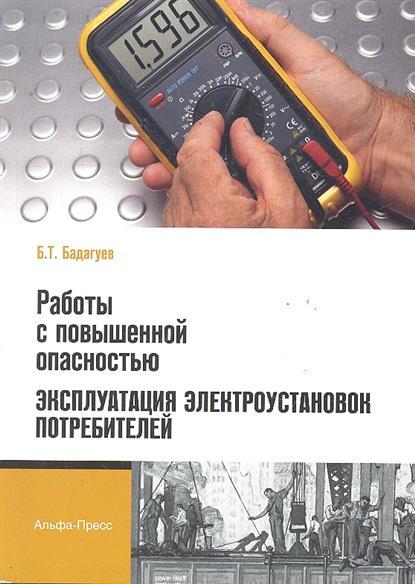 Бадагуев Б. Работы с повышенной опасностью Эксплуатация электроустановок... работы с повышенной опасностью кровельные работы