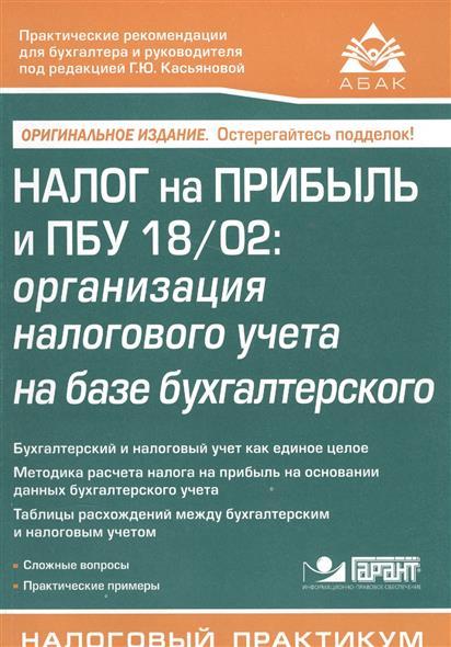 цена Касьянова Г. Налог на прибыль и ПБУ18/02: организация налогового учета на базе бухгалтерского