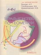 Тетрадь-конспект по геометрии. 7 класс (по учебнику Л.С. Атанасяна и др.)