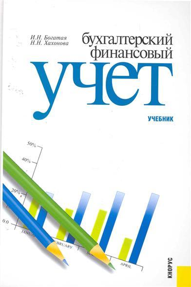 Бухгалтерский финансовый учет Учебник
