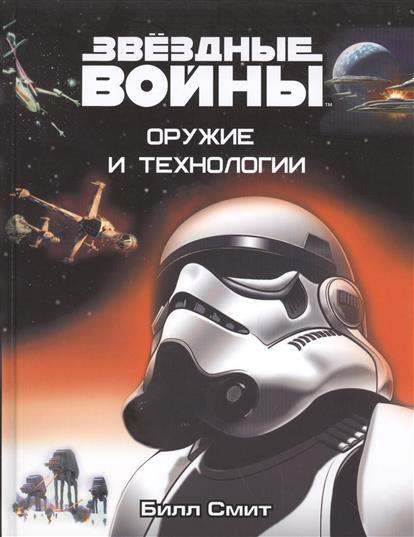 Смит Б. Звездные Войны. Оружие и технологии ISBN: 9785170940646