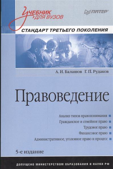 Правоведение: Учебник для вузов. 5-е издание