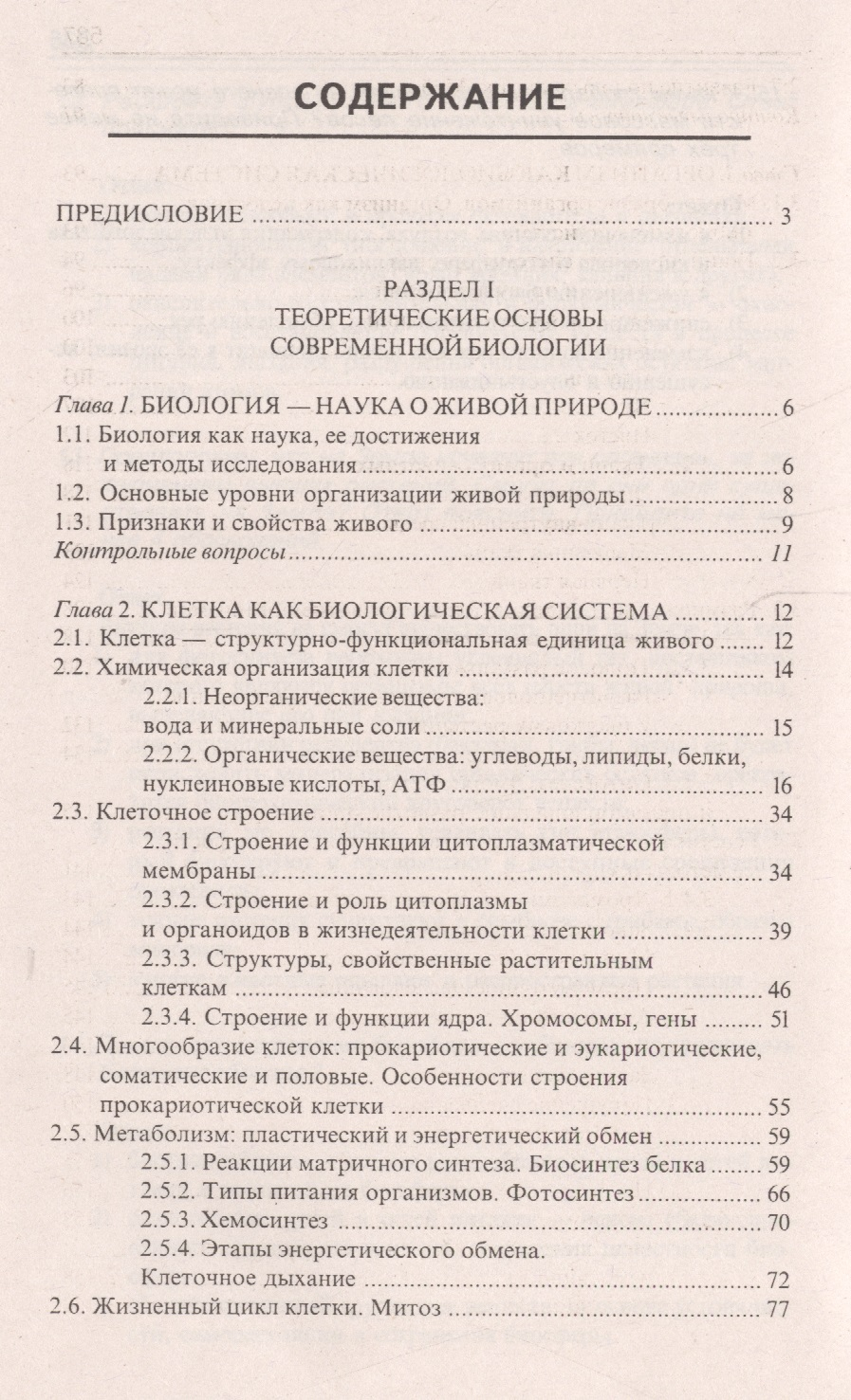 Аннотация к книге биология: справочник для старшеклассников и поступающих в вузы