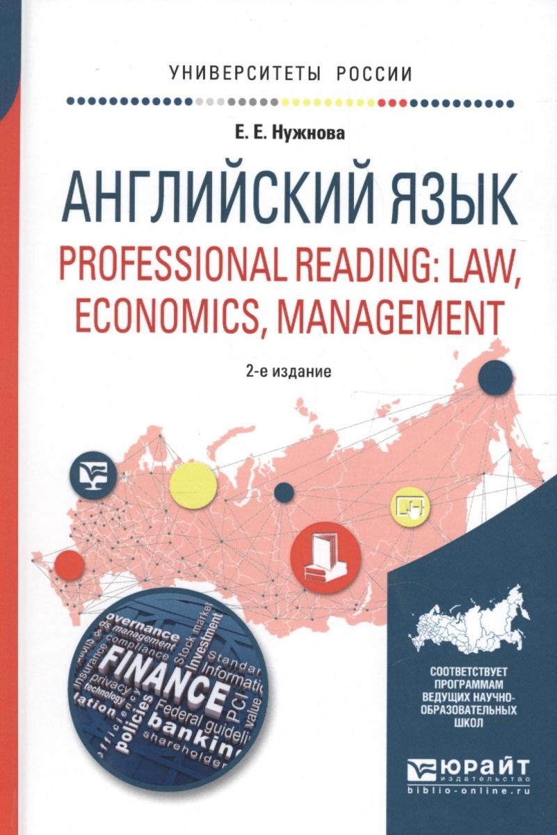 Нужнова Е. Английский язык. Professional reading: law, economics, management. Учебное пособие для вузов