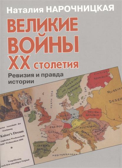 Нарочницкая Н. Великие войны ХХ столетия. Ревизия и правда истории