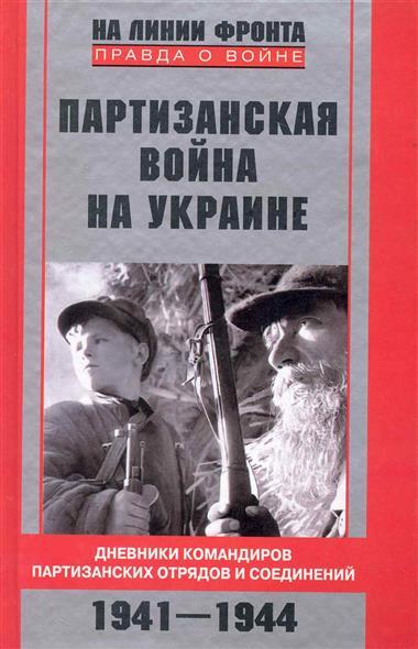Партизанская война на Украине