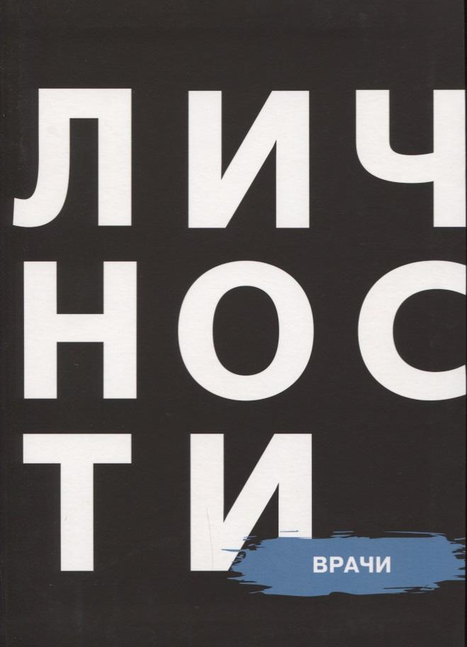 Кравцова Н., Приходько Д. (ред.) Врачи солошенко д ред удивительные звери isbn 9785222195864