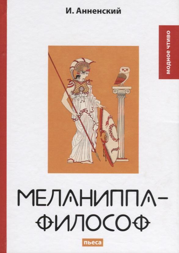 Анненский И. Меланиппа-философ анненский и анненский лирика