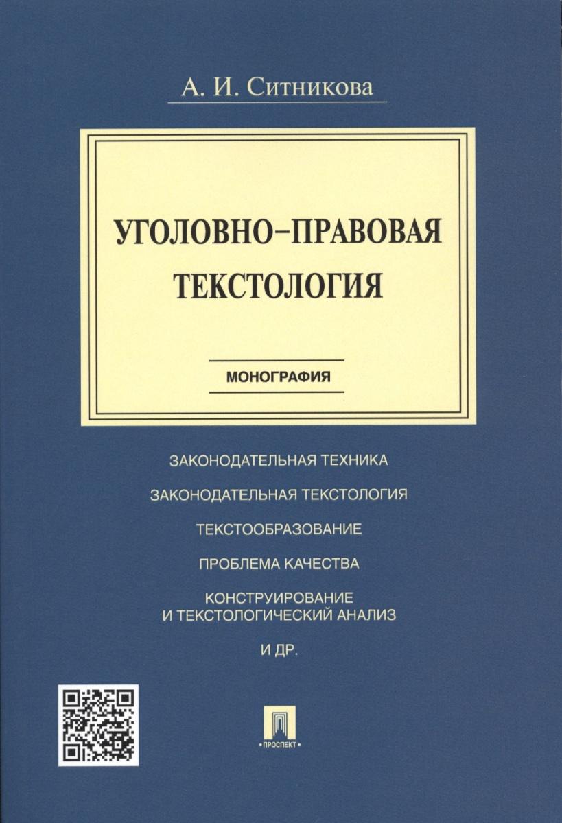 Уголовно-правовая тектология. Монография