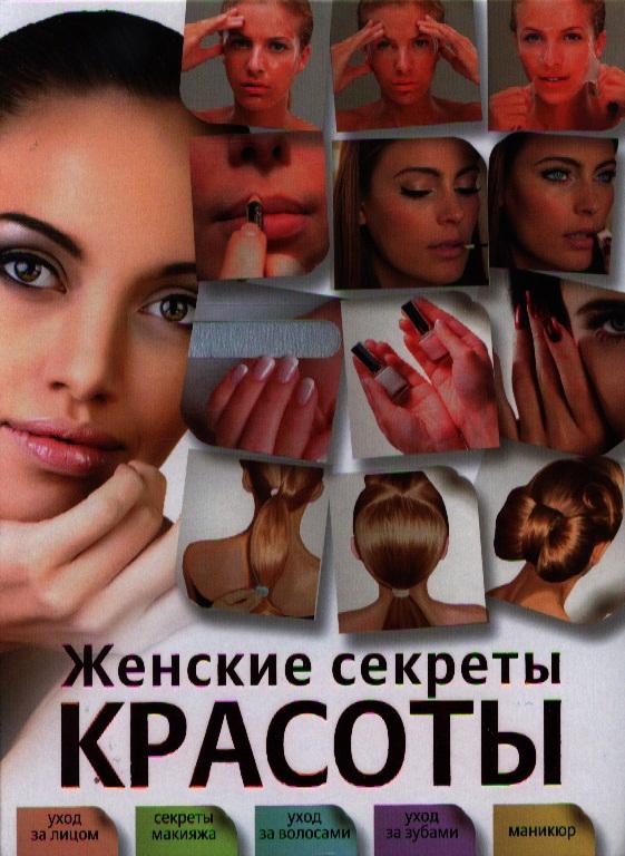 Захаренко О. Женские секреты красоты