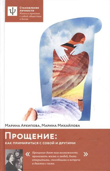 Архипова М., Михайлова М. Прощение: Как примириться с собой и другими фуко м управление собой и другими