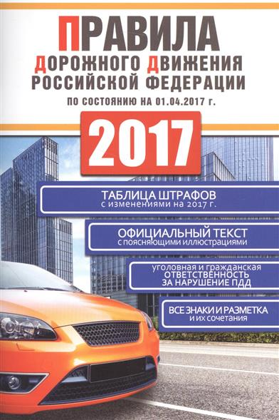 Правила дорожного движения Российской Федерации по состоянию на 01.04.2017