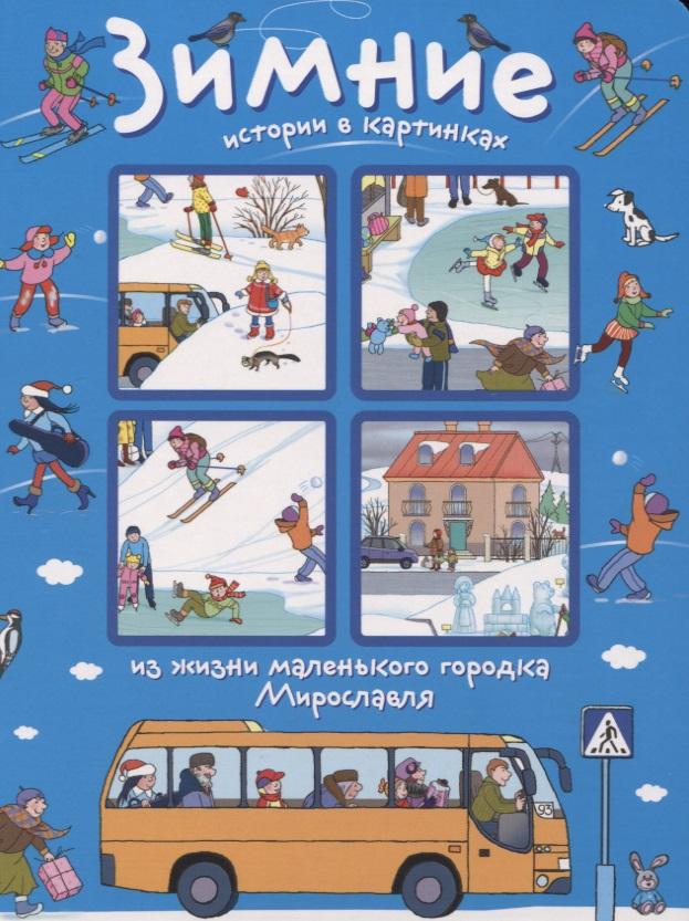 Запесочная Е. Зимние истории в картинках юбка quelle gloss 1020086