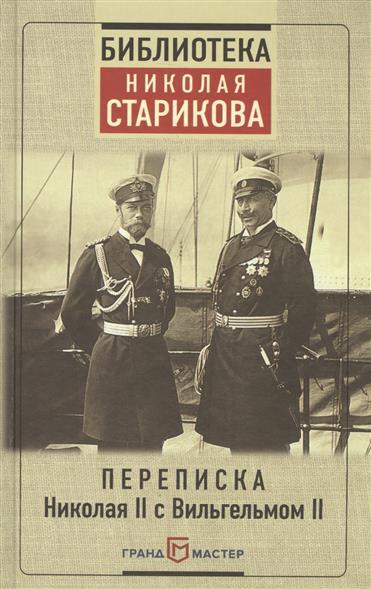 Переписка Николая II с Вильгельмом II