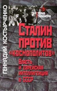 Сталин против космополитов Власть и еврейская интелл. в СССР