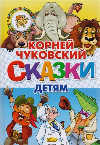 Чуковский К. Сказки детям к и чуковский бармалей