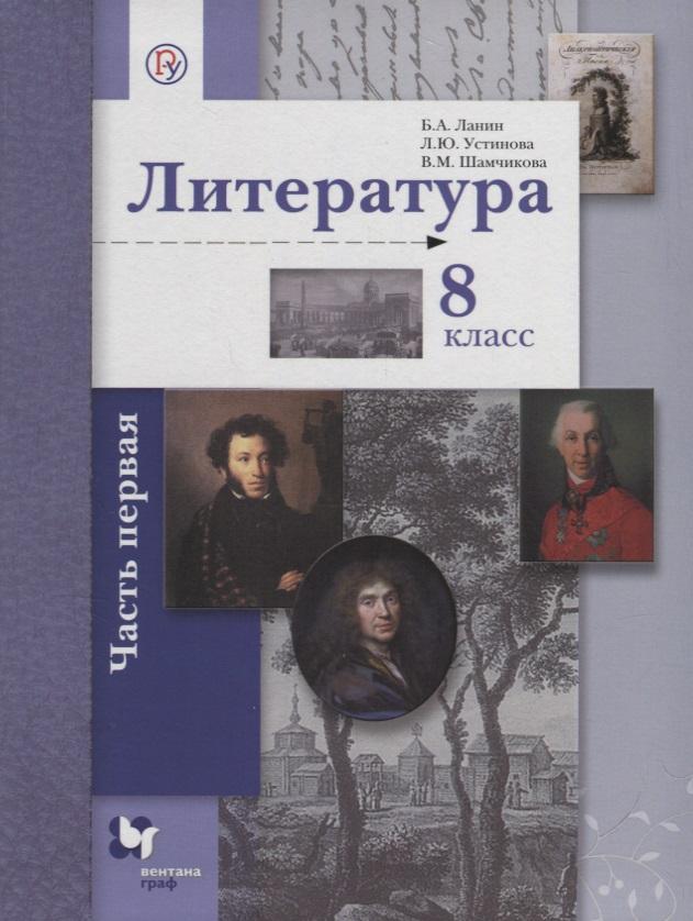Ланин Б., Устинова Л., Шамчикова В. Литература. 8 класс. Учебник в двух частях. Часть первая