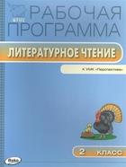 Рабочая программа по Литературному чтению 2 класс к УМК Л.Ф. Климановой и др. (