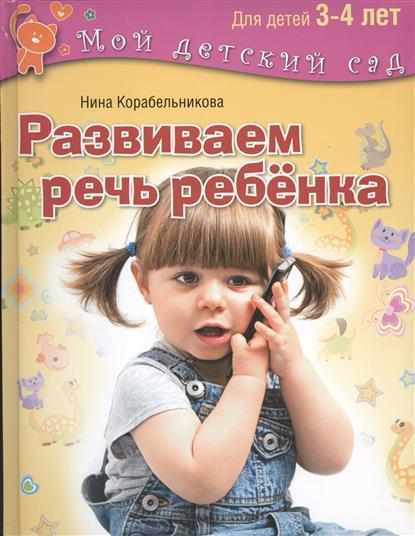 Корабельникова Н. Развиваем речь ребенка. Для занятий с детьми 3-4 лет с пальчиками играем речь развиваем 3 5 лет