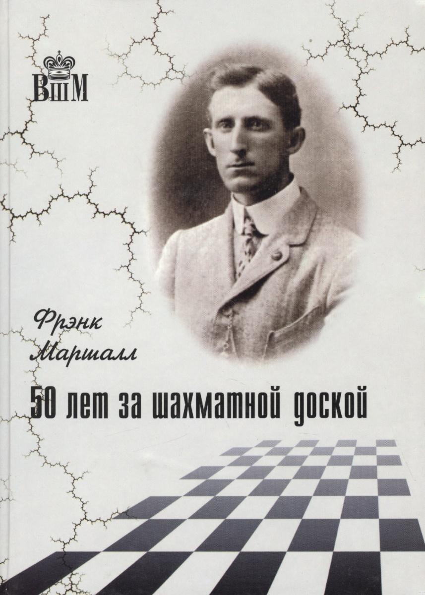 Маршалл Ф. 50 лет за шахматной доской