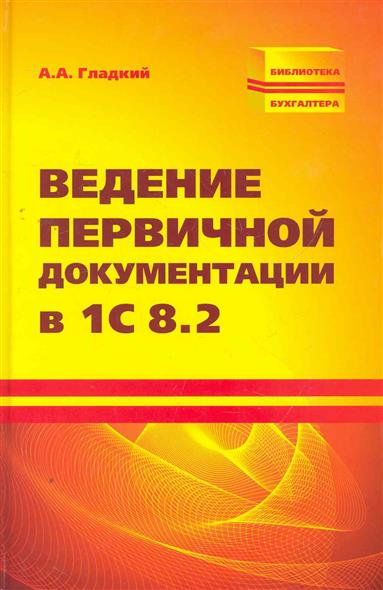 Ведение первичной документации в 1С 8.2