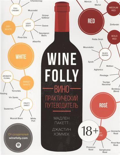 Вино. Практический путеводитель