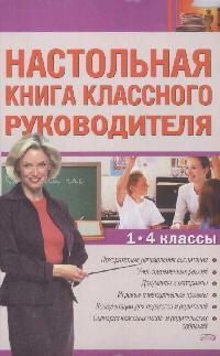 Настольная книга класс. руковод. 1-4 кл