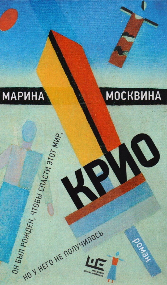 Москвина М. Крио ISBN: 9785179828938 москвина м л крио