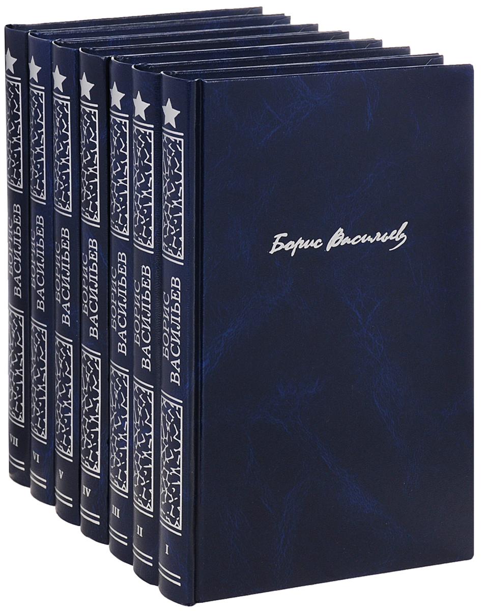 все цены на Васильев Б. Борис Васильев. Собрание сочинений в семи томах (комплект из 7 книг)