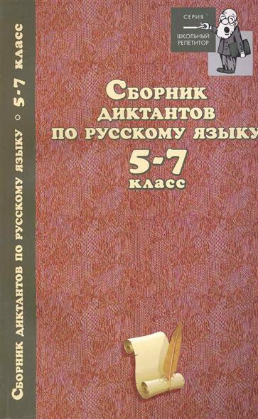 Сборник диктантов по русскому языку 5-7 кл