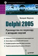Фаронов В. Delphi 2005 Рук-во по переходу с младших версий delphi程序设计教程上机指导及习题解答(第2版)