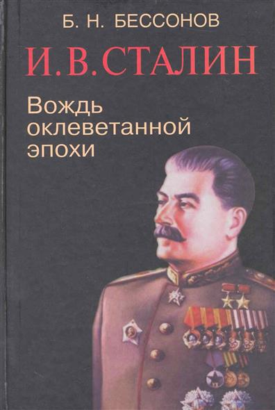 И.В. Сталин Вождь оклеветанной эпохи