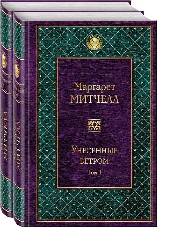 Митчелл М. Унесенные ветром (комплект из 2 книг) м горький в воспоминаниях современников комплект из 2 книг