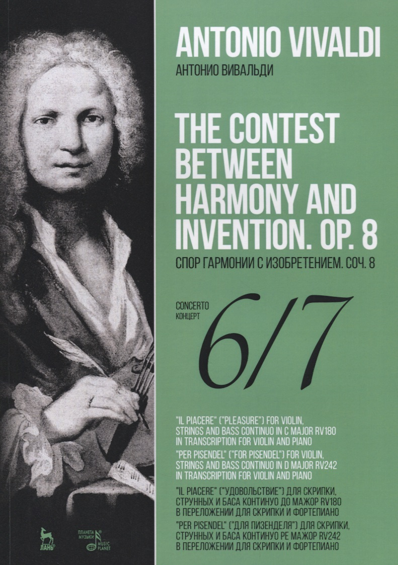 Вивальди А. The Contest Between Harmony and Invention / Спор гармонии с изобретением. Соч. 8. Концерт № 6. Концерт № 7. Ноты mohd mazid and taqi ahmed khan interaction between auxin and vigna radiata l under cadmium stress