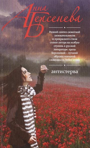 Берсенева А. Антистерва. Роман анна берсенева антистерва