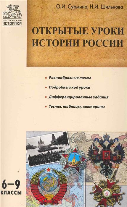 Сурмина И., Шильнова Н. Открытые уроки истории России 6-9 кл. цена 2017