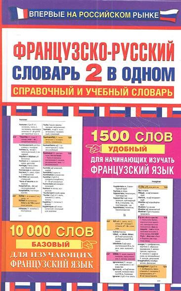 Французско-русский словарь: 2 в одном: справочный и учебный словарь. 10 000 слов
