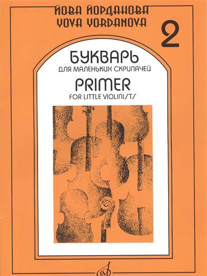 Йорданова Й. Букварь для маленьких скрипачей 2 + Букварь для маленьких скрипачей-2. Клавир букварь для православных детей