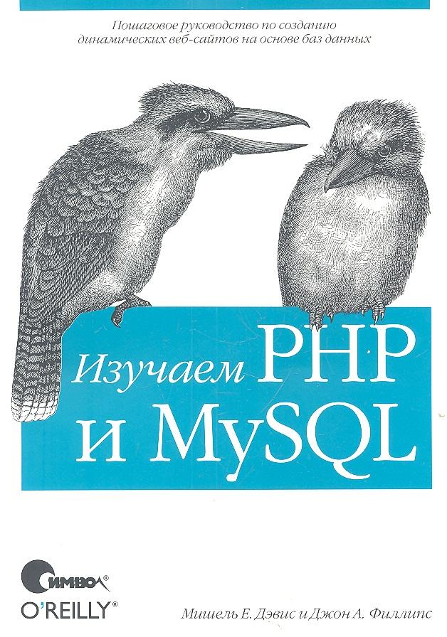 Дэвис М., Филлипс Дж. Изучаем PHP и MySQL дэвис м филлипс дж изучаем php и mysql