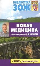 Новая медицина в практике доктора Д.В. Наумова