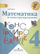 Математика и конструирование. 4 класс. Пособие для учащихся общеобразовательных организаций. 9-е издание